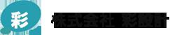福岡市中央区谷の株式会社彩設計。橋梁補修、補強、調査、設計、構造物、建築、耐震設計などお任せ下さい。